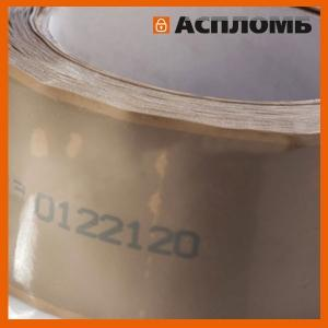 Пломбировочный скотч П-50, в рулоне 325 отрезков 50х152мм