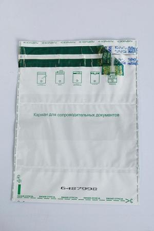 Сейф-пакеты 243х320мм, code 39, три отрывные квитанции