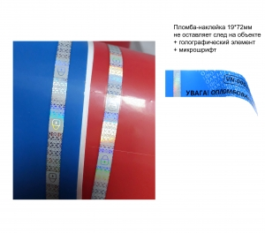 Индикаторные пломбы-наклейки 19х72 мм, красная и синяя НЕ оставляет след на объекте