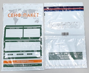 Сейф-пакет 200х290 мм + три отрывных талона