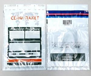 Сейф-пакет 260х360 мм + три відривних талона