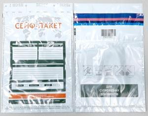 Сейф-пакеты 300х410мм + три отрывных талона