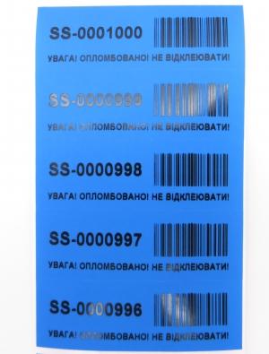 Индикаторные пломбы-наклейки 20х60 мм, синяя, не оставляет след на объекте OPEN VOID