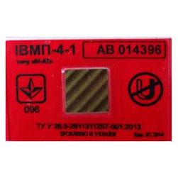 Антимагнит ИВМП-4-1. Порог чувствительности - 30 млТл