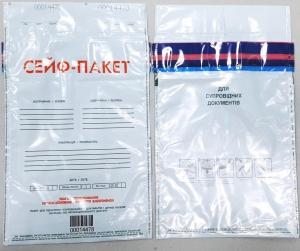 Сейф-пакеты 170х240мм + две отрывные квитанции