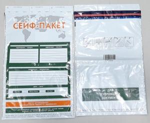 Сейф-пакет 260х360 мм + три отрывных талона